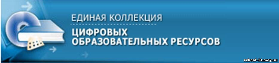 http://school-31.moy.su/graffiti/Kollekcciya_obrazovatelnyh_resursov.jpg
